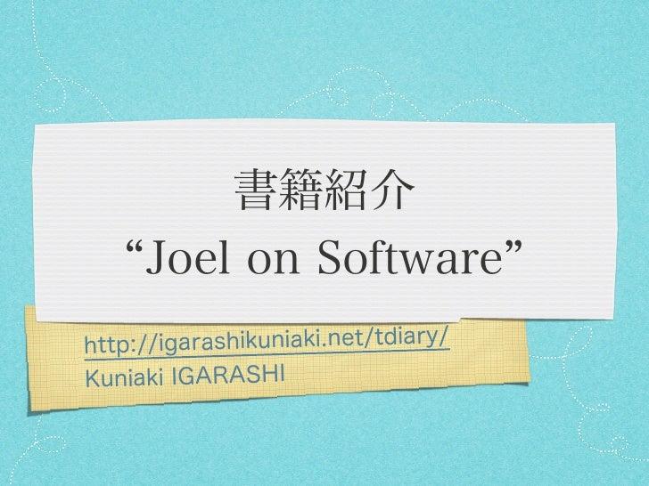 書籍紹介     Joel on Softwarehttp:/ /igarashikuniaki.net/tdiary/Kuniaki IGARASHI