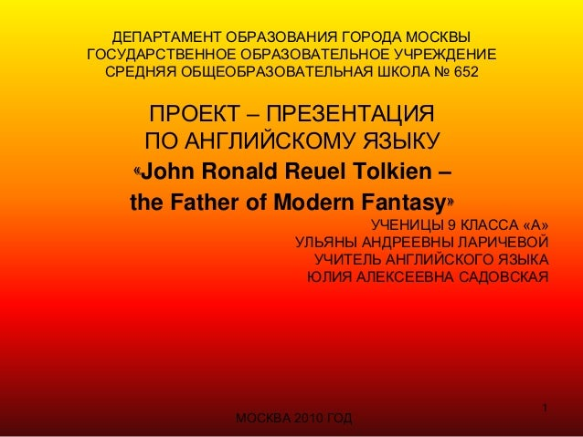 John Ronald Reuel Tolkien - The Father of Modern Fantasy