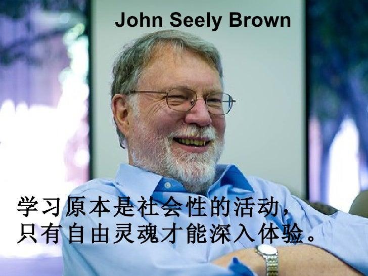 John Seely Brown Freesouls 100