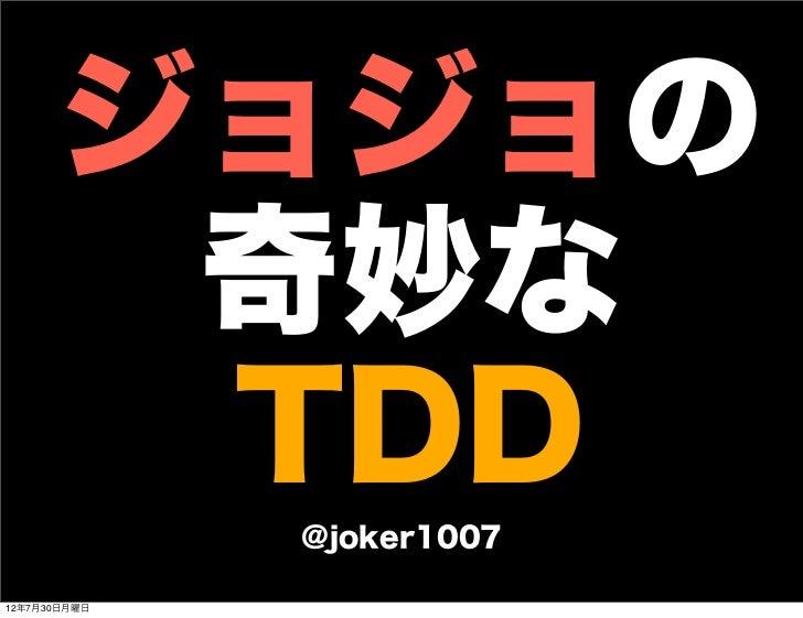 ジョジョの       奇妙な       TDD    @joker100712年7月30日月曜日