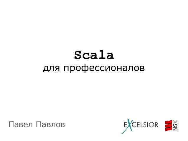 Павел Павлов - Scala для профессионалов - Joker 2013