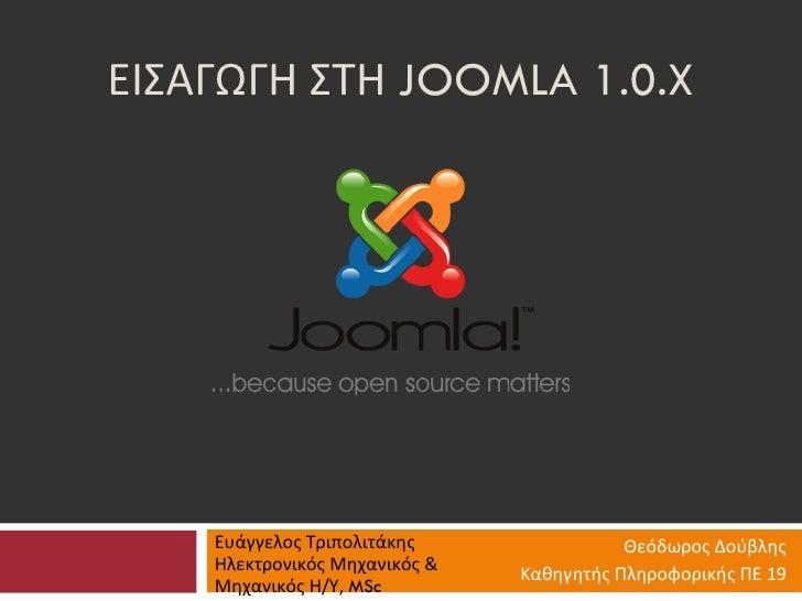 εισαγωγη στη Joomla 1