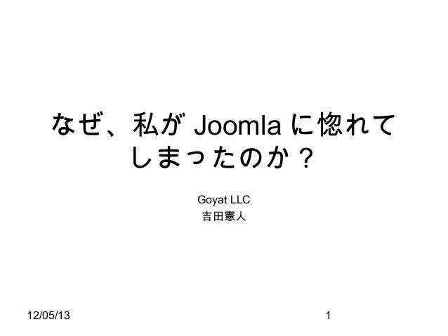 なぜ、私が Joomla に惚れて しまったのか? Goyat LLC 吉田憲人  12/05/13  1
