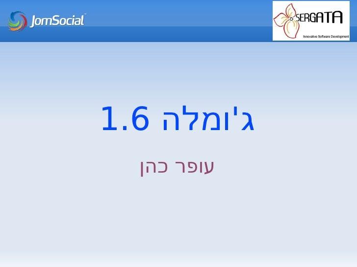 Israel Joomla! 1.6 Party