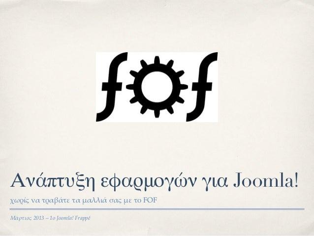 """Ανάπτυξη εφαρμογών για Joomla!!""""#ί% & (#)ά(+ ( ,--.ά /% ,+ (0 FOF!ά#$%& 2013 – 1& Joomla! Frappé"""