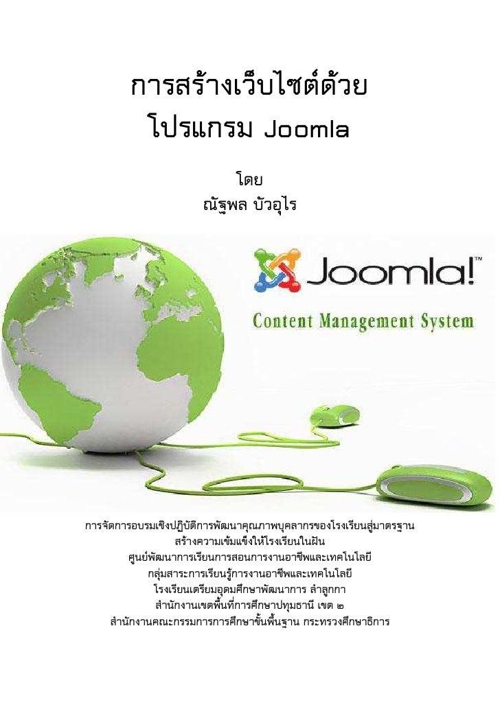 การสรางเว็บไซตดวย           โปรแกรม Joomla                            โดย                        ณัฐพล บัวอุไร     การจัดก...