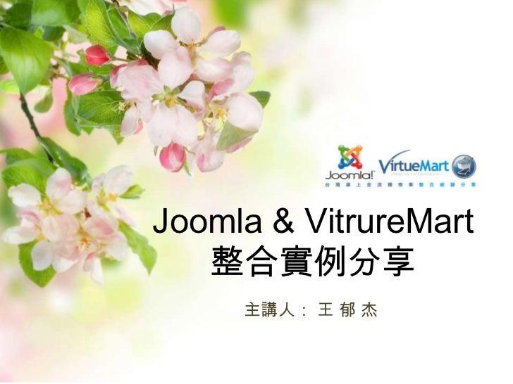 【 I Love Joomla 】Joomla & VirtueMart 整合實例分享