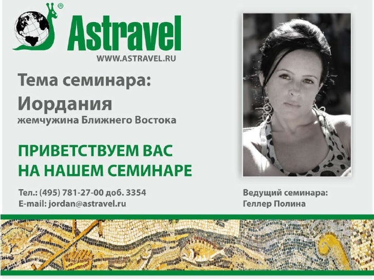 Jordan astravel 08.09.2011