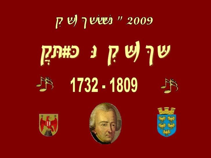 Joseph Haydn 1732 - 1809 Haydnjahr 2009
