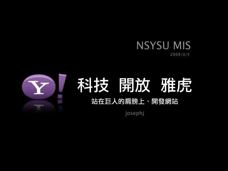 Yahoo! Open Technologies @NCU