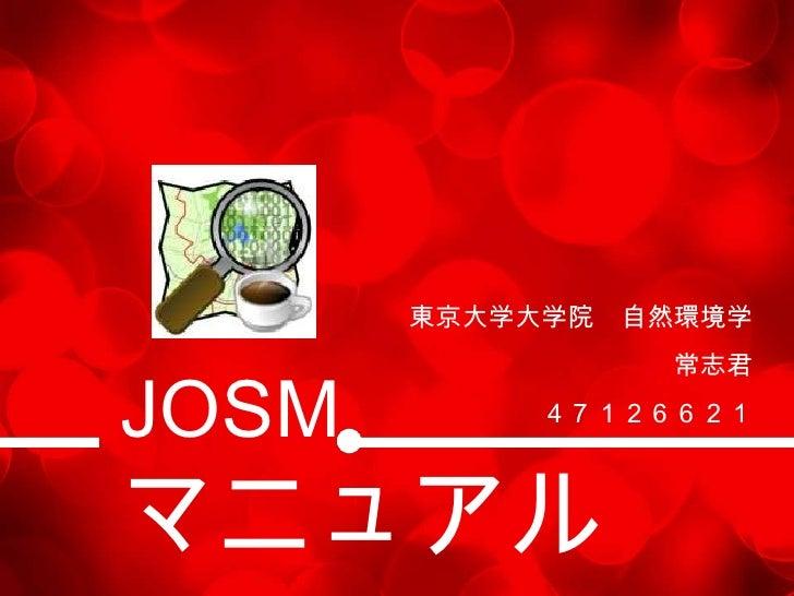 東京大学大学院 自然環境学                 常志君JOSM       47126621マニュアル