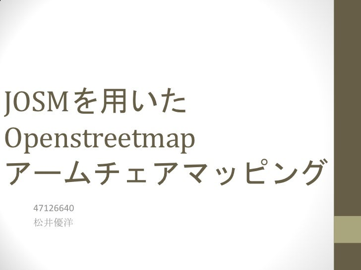 Josmを用いたopenstreetmap
