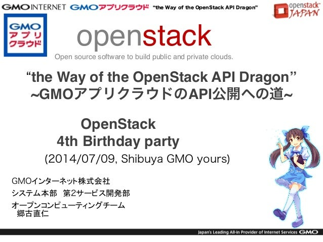 the Way of the OpenStack API Dragon (2014/07/09, Shibuya GMO yours) GMOインターネット株式会社 システム本部 第2サービス開発部 オープンコンピューティングチーム  郷古直仁...