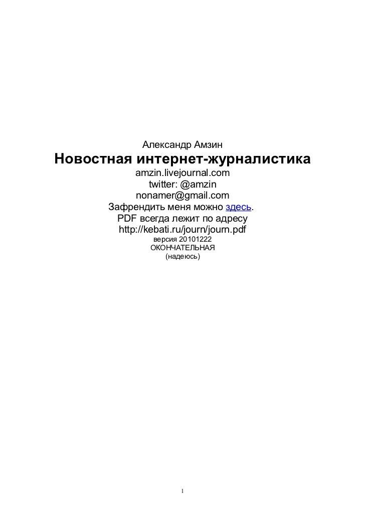 Александр АмзинНовостная интернет-журналистика            amzin.livejournal.com                twitter: @amzin            ...