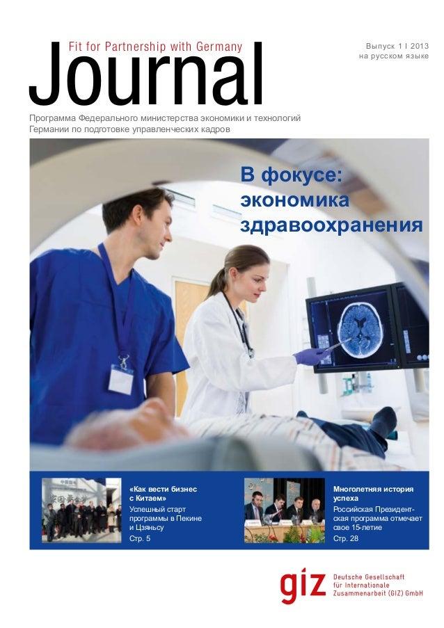 Journal 1 2013_ru