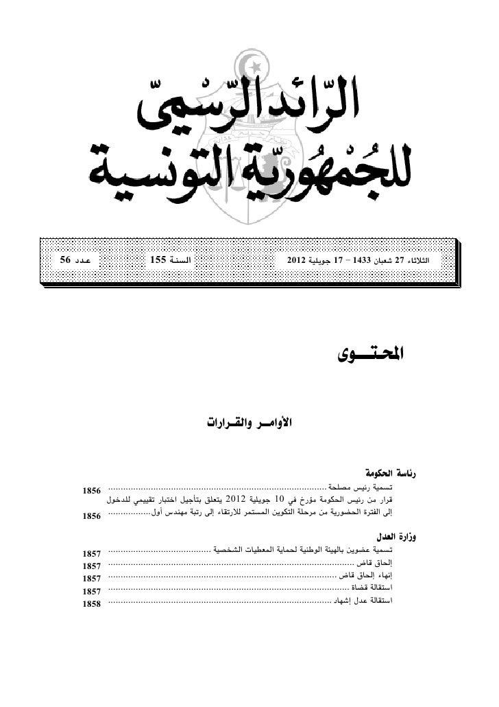الرائد الرسمي للجمهورية التونسية عدد 56  بتاريخ 17-6-2012