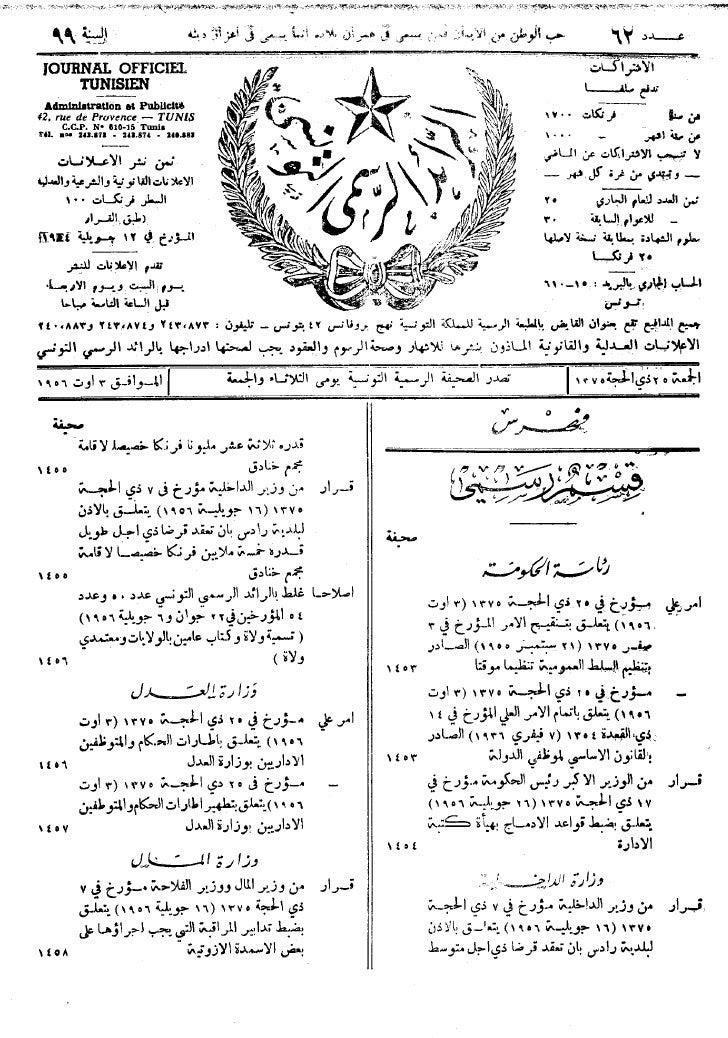 الرائد الرسمي التونسي  بتاريخ 3 اوت 1956