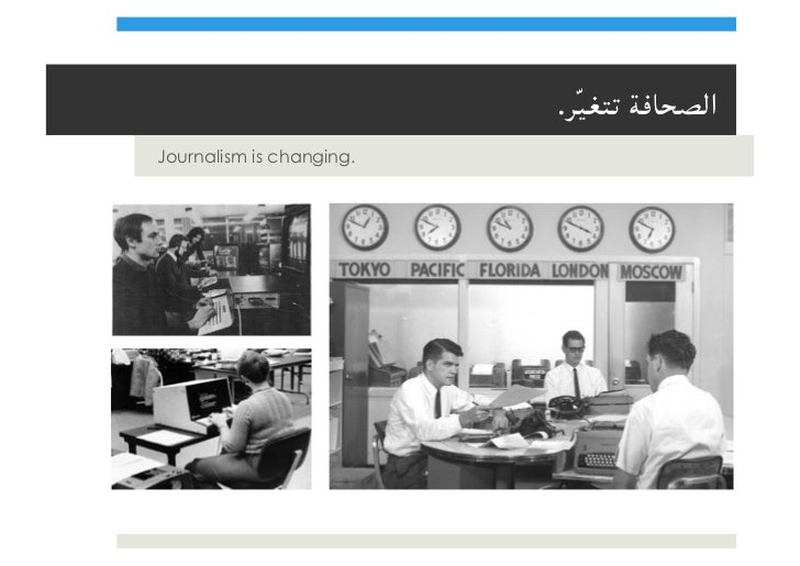 Journalism Is Changing (English/Arabic)