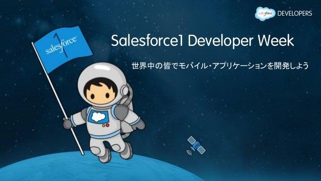 Salesforce1 Developer Week 世界中の皆でモバイル・アプリケーションを開発しよう
