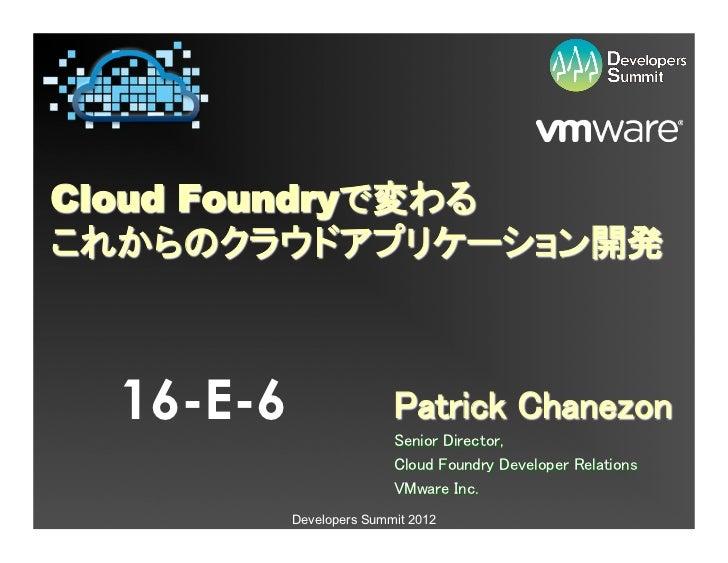 Cloud Foundryで変わるこれからのクラウドアプリケーション開発  16-E-6                  Patrick Chanezon                                         ...