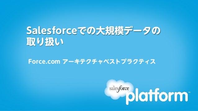 Salesforceでの大規模データの取り扱いForce.com アーキテクチャベストプラクティス