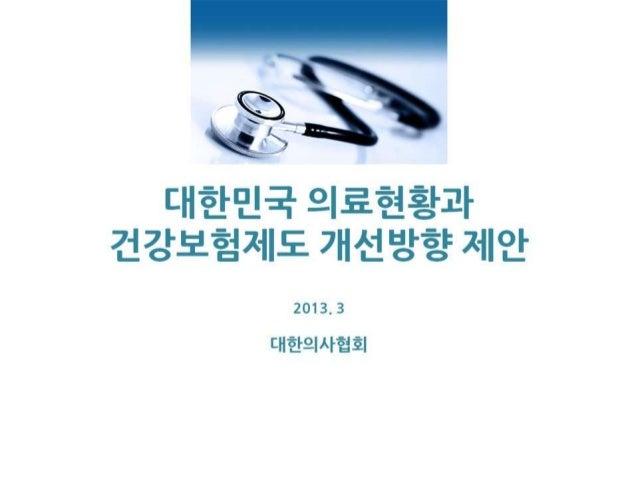 대한민국 의료현황과 건강보험제도 개선방향(Jpg)