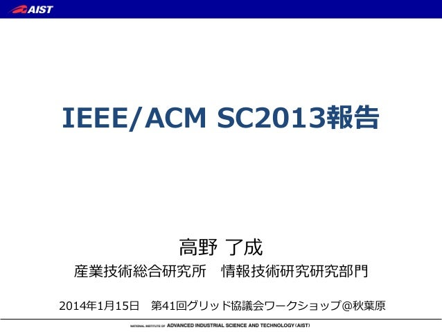 IEEE/ACM SC2013報告  ⾼高野 了了成  産業技術総合研究所 情報技術研究研究部⾨門 2014年年1⽉月15⽇日 第41回グリッド協議会ワークショップ@秋葉葉原