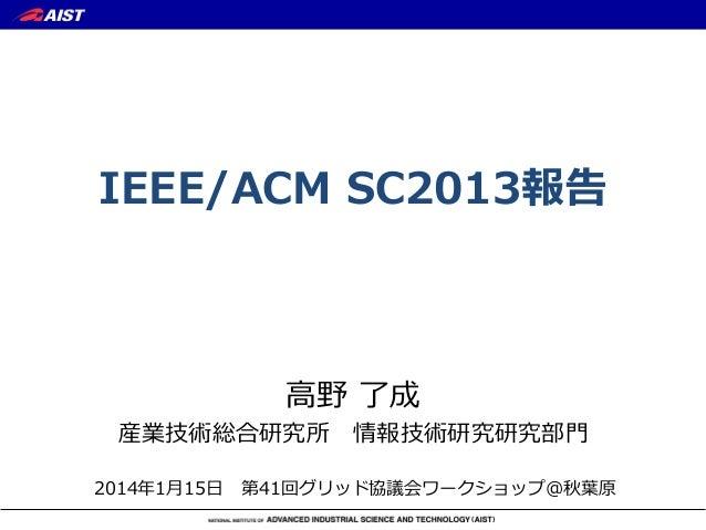 IEEE/ACM SC2013報告