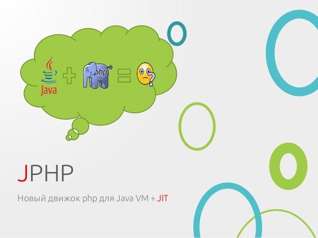 JPHP Новый движок php для Java VM + JIT