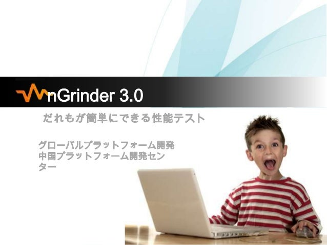 nGrinder 3.0だれもが簡単にできる性能テストグローバルプラットフォーム開発中国プラットフォーム開発センター