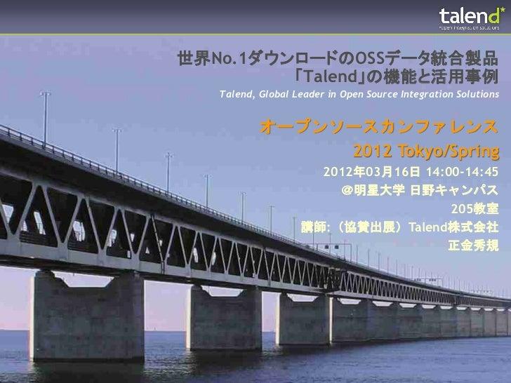 世界No.1ダウンロードのOSSデータ統合製品         「Talend」の機能と活用事例   Talend, Global Leader in Open Source Integration Solutions           オー...