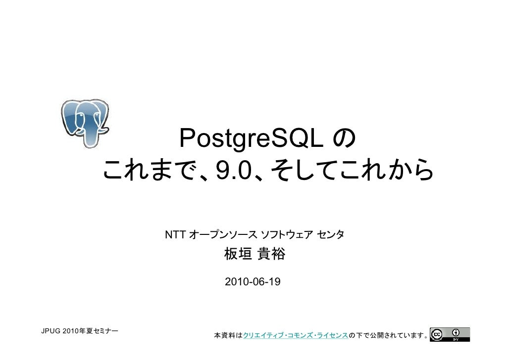 PostgreSQL                9.0              NTT                      2010-06-19    JPUG 2010                      1