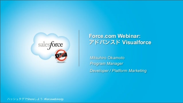 Force.com Webinar:                                       アドバンスド Visualforce                                       Mitsuhir...