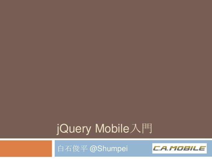 jQuery Mobile入門白石俊平 @Shumpei