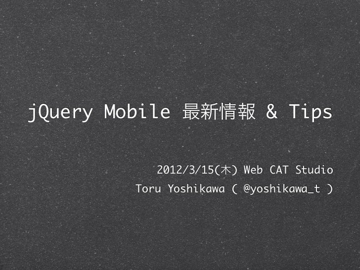 jQuery Mobile 最新情報 & Tips