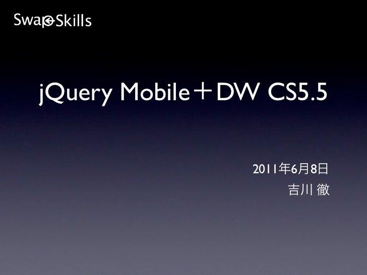 SwapSkillsFree(3) Dreamweaver CS5.5で作る  jQuery Mobileを組み込んだ スマートフォンサイト制作