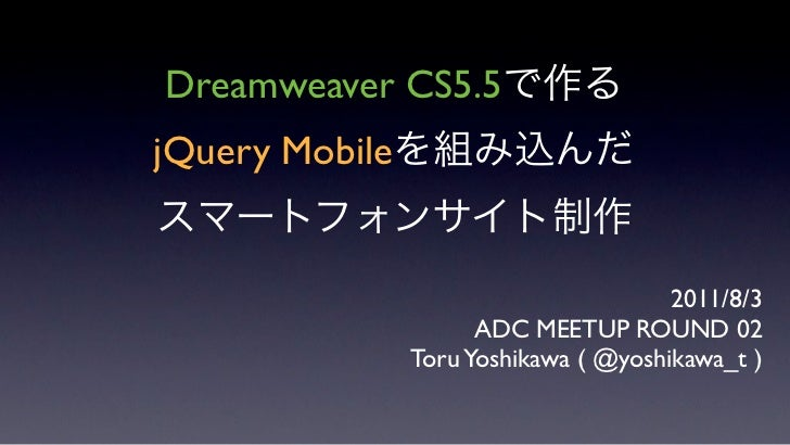 Dreamweaver CS5.5jQuery Mobile                                       2011/8/3                      ADC MEETUP ROUND 02    ...