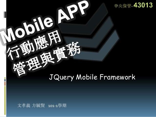 JQuery Mobile Framework文孝義 方毓賢 101-1學期