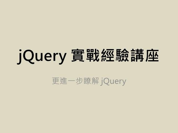 jQuery 實戰經驗講座    更進一步瞭解 jQuery