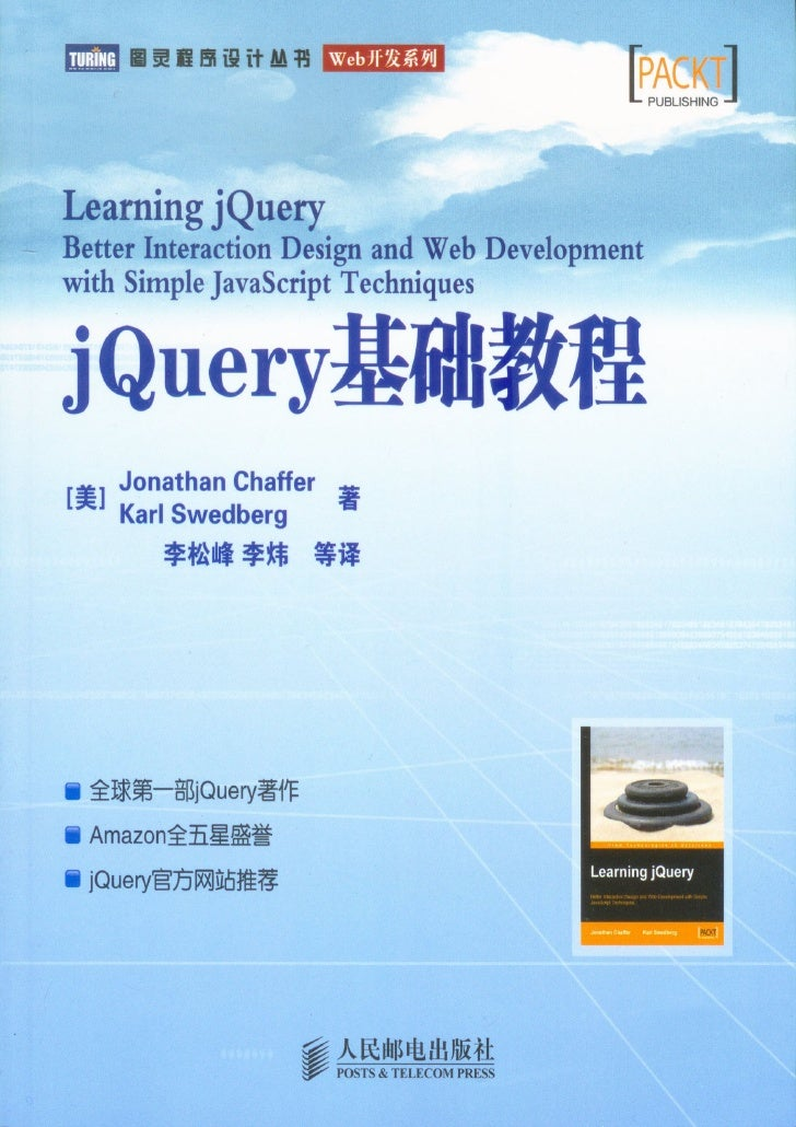 J Query基础教程
