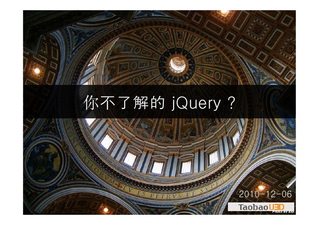 你不了解的 jQuery ?                 2010-12-06