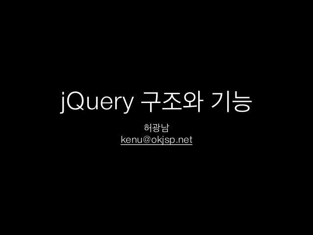 jQuery 구조와 기능