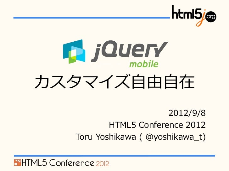 jQuery Mobileカスタマイズ自由自在