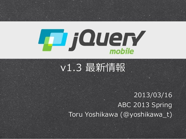 jQuery Mobile 1.3 最新情報