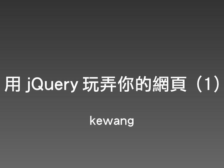 用 jQuery 玩弄你的網頁 (1)        kewang