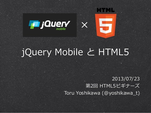 jQuery MobileとHTML5