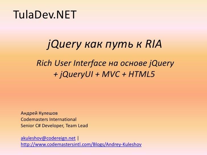 jQuery как путь к RIA