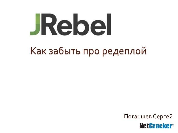 Как забыть про редеплой                  Поганшев Сергей