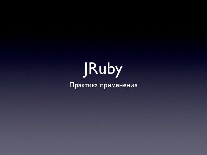 JRubyПрактика применения