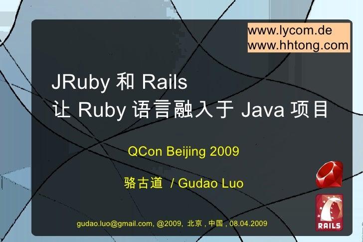 J Ruby和Rails 让Ruby语言融入Java项目